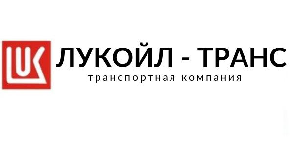 ЛУКОЙЛ - ТРАНС
